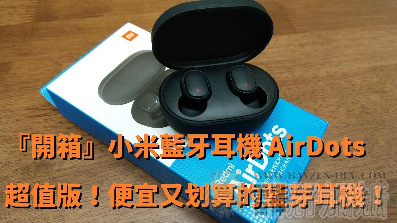 小米 藍牙 耳機 airdots 超 值 版 電量